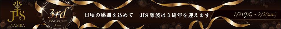 JIS難波 3rd Anniversary